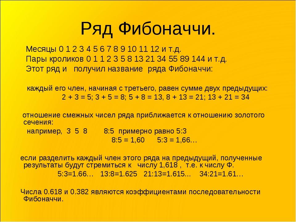 Ряд Фибоначчи. Месяцы 0 1 2 3 4 5 6 7 8 9 10 11 12 и т.д. Пары кроликов 0 1 1...