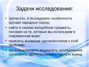 Задачи исследования: прочитать и исследовать особенности русских народных ска