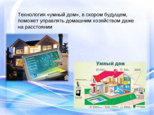 Технология «умный дом», в скором будущем, поможет управлять домашним хозяйств