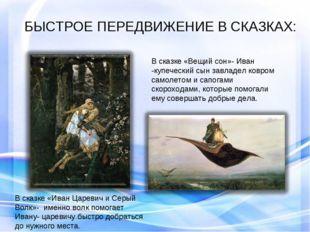 БЫСТРОЕ ПЕРЕДВИЖЕНИЕ В СКАЗКАХ: В сказке «Иван Царевич и Серый Волк»- именно