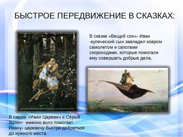 БЫСТРОЕ ПЕРЕДВИЖЕНИЕ В СКАЗКАХ: В сказке «Иван Царевич и Серый Волк»- именно...