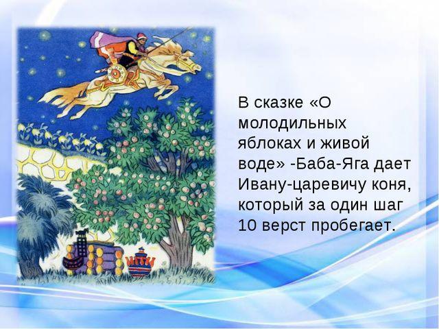 В сказке «О молодильных яблоках и живой воде» -Баба-Яга дает Ивану-царевичу к...