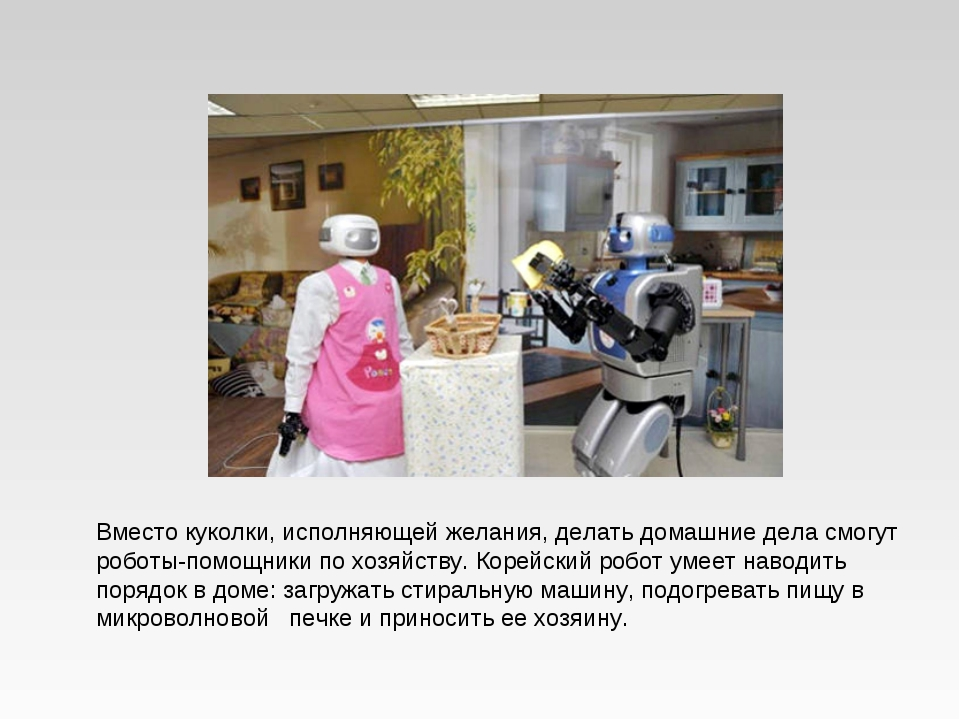 Вместо куколки, исполняющей желания, делать домашние дела смогут роботы-помощ...