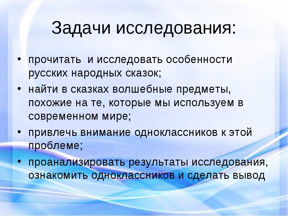 Задачи исследования: прочитать и исследовать особенности русских народных ска...