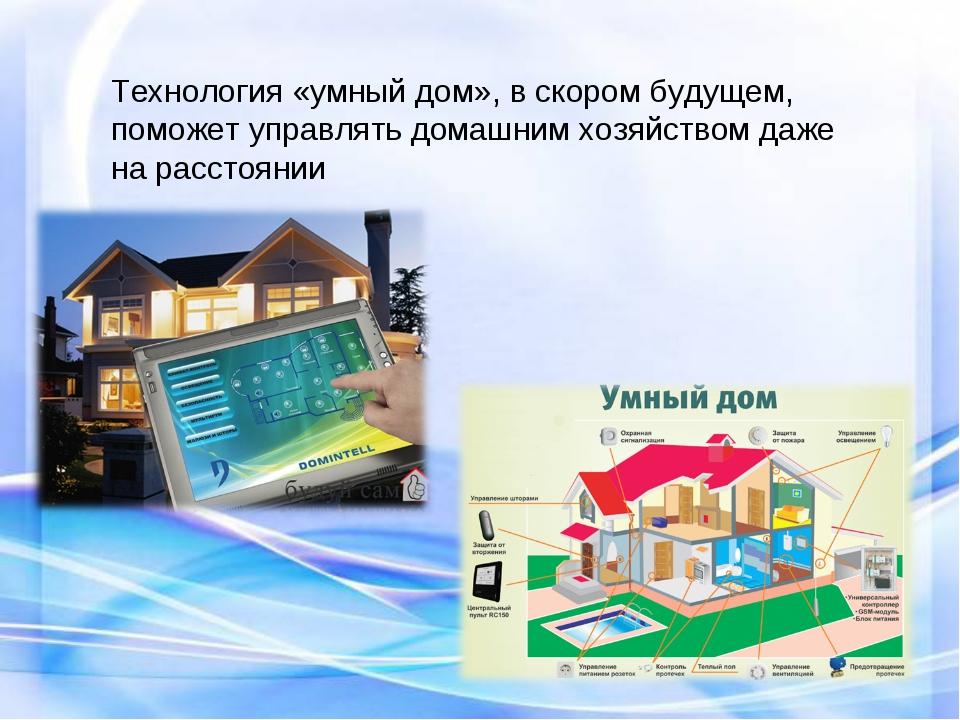 Технология «умный дом», в скором будущем, поможет управлять домашним хозяйств...