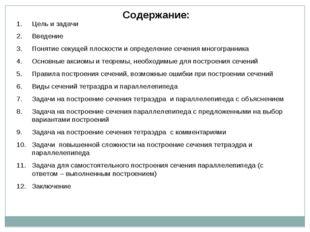 Содержание: Цель и задачи Введение Понятие секущей плоскости и определение се