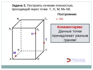 Задача 3. Построить сечение плоскостью, проходящей через точки Т, Н, М, М∈АВ.