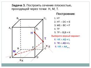 Задача 3. Построить сечение плоскостью, проходящей через точки Н, М, Т. Н Т М