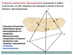 Секущей плоскостью многогранника называется любая плоскость, по обе стороны о