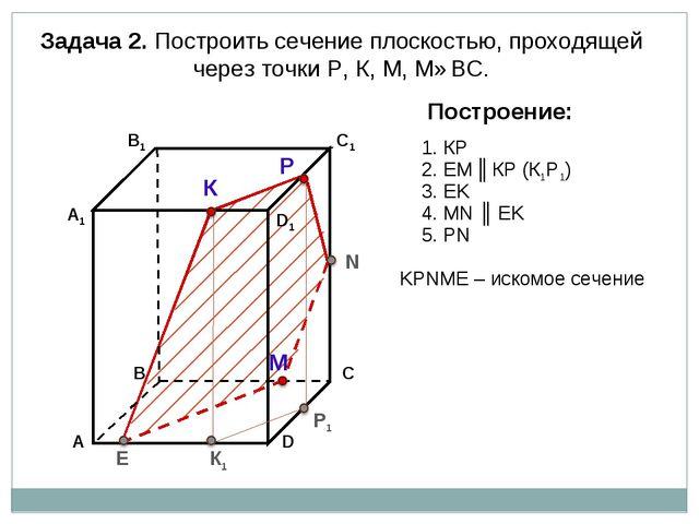 Задача 2. Построить сечение плоскостью, проходящей через точки Р, К, М, М∈ВС....