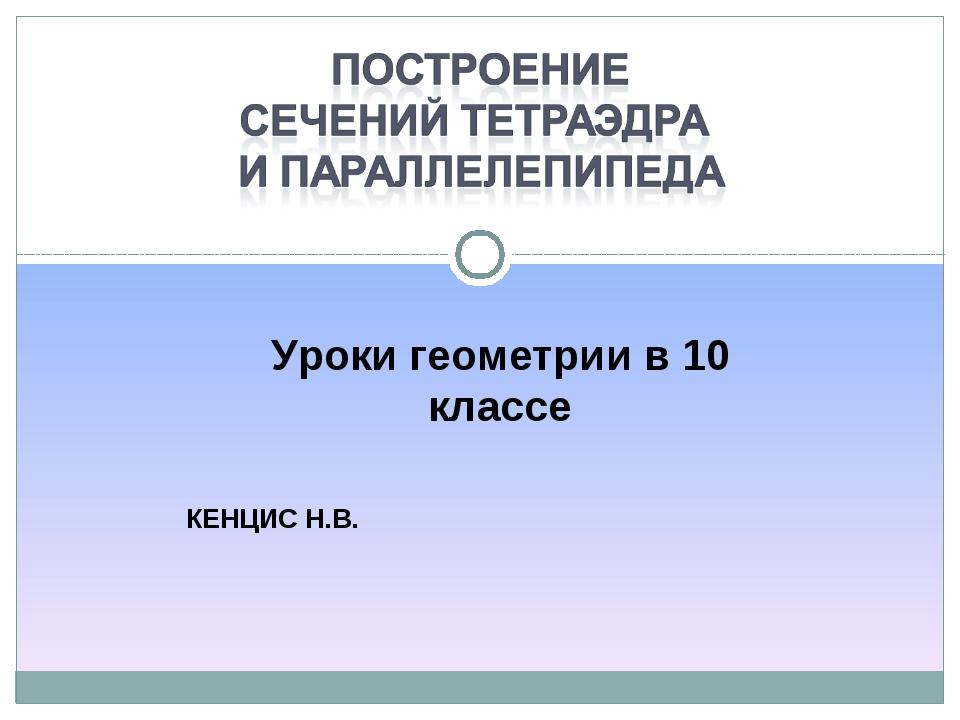 КЕНЦИС Н.В. Уроки геометрии в 10 классе