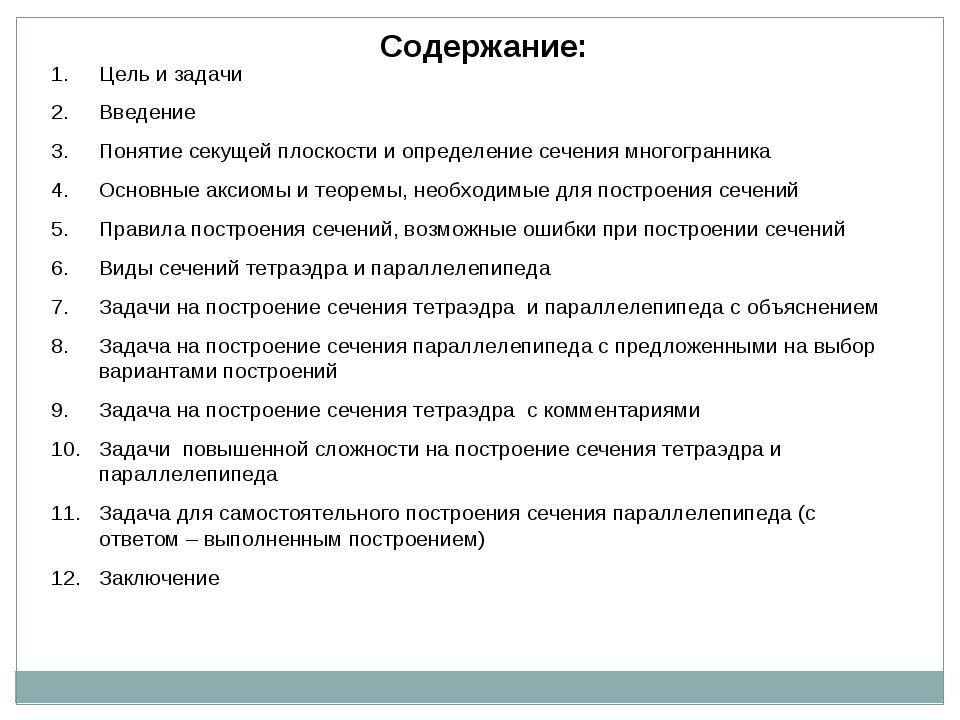Содержание: Цель и задачи Введение Понятие секущей плоскости и определение се...
