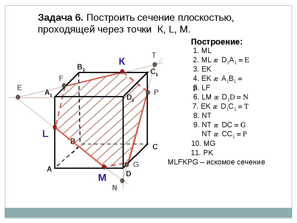 Задача 6. Построить сечение плоскостью, проходящей через точки К, L, М. К L М...
