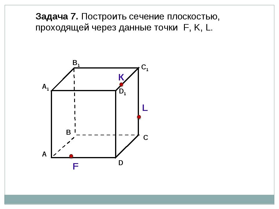 Задача 7. Построить сечение плоскостью, проходящей через данные точки F, K, L...