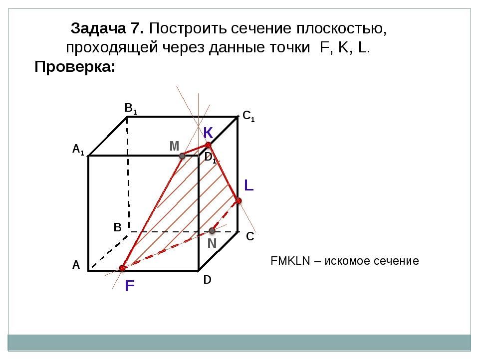 Задача 7. Построить сечение плоскостью, проходящей через данные точки F, K,...