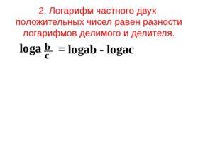 2. Логарифм частного двух  положительных чисел равен разности логарифмов дели