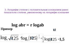3. Логарифм степени с положительным основанием равен показателю степени, умно