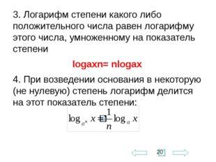 3. Логарифм степени какого либо положительного числа равен логарифму этого чи