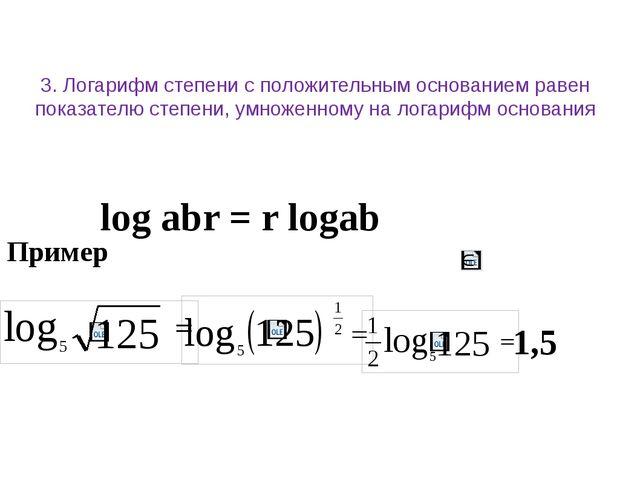 3. Логарифм степени с положительным основанием равен показателю степени, умно...