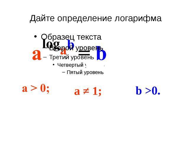 Дайте определение логарифма
