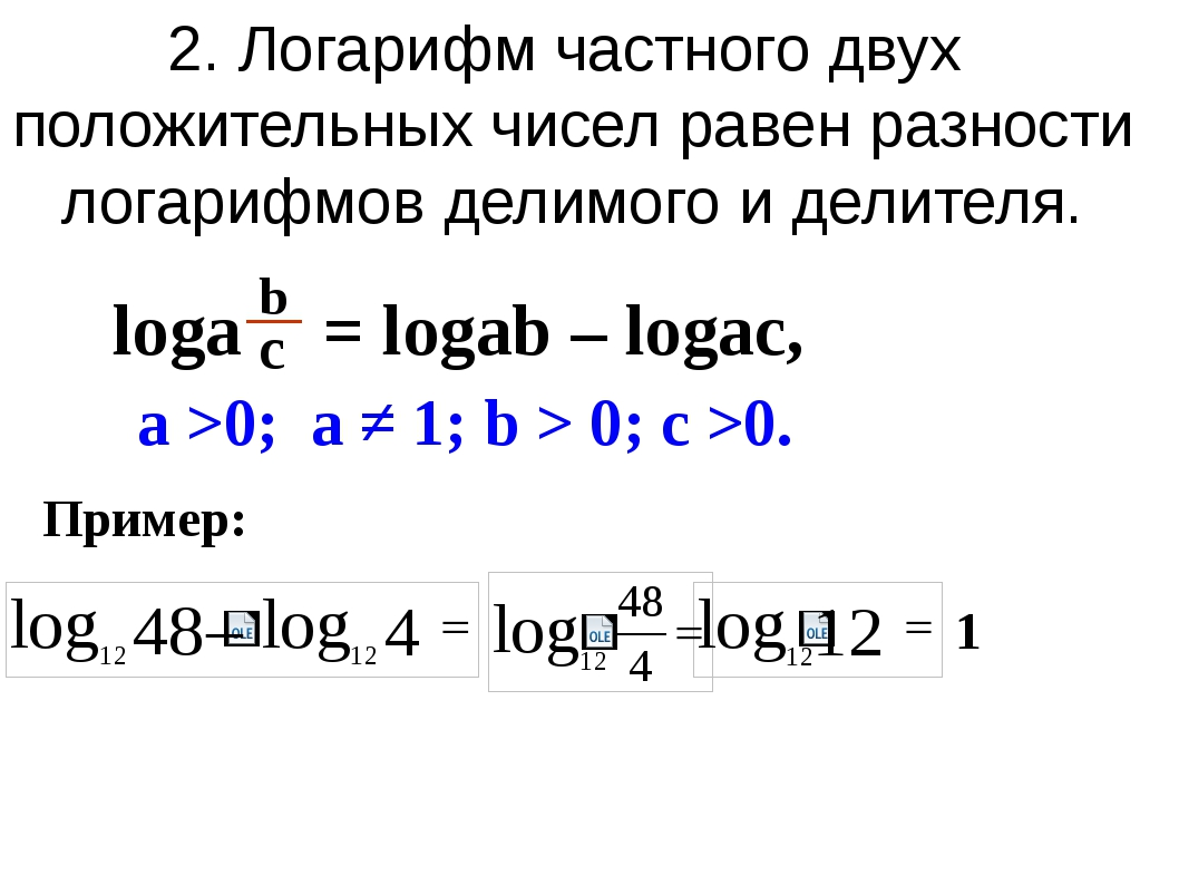 2. Логарифм частного двух  положительных чисел равен разности логарифмов дели...