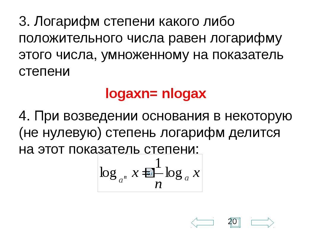 3. Логарифм степени какого либо положительного числа равен логарифму этого чи...