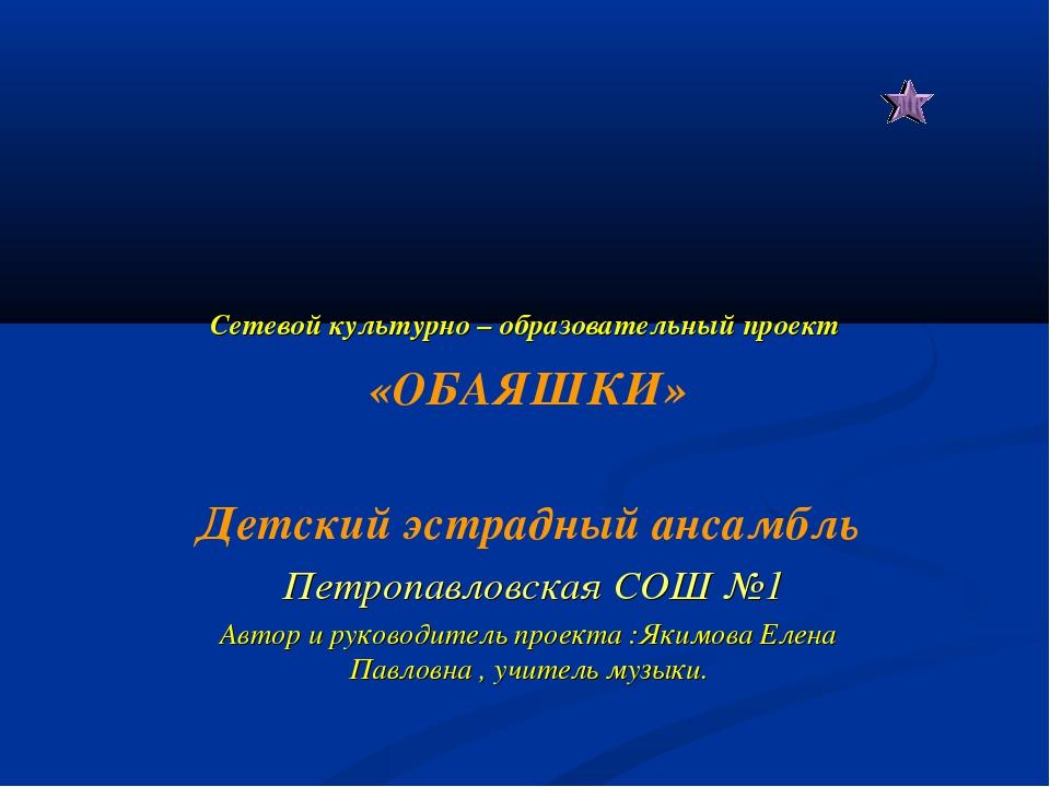 Сетевой культурно – образовательный проект «ОБАЯШКИ» Детский эстрадный ансамб...