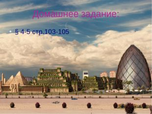 Домашнее задание: § 4-5 стр.103-105