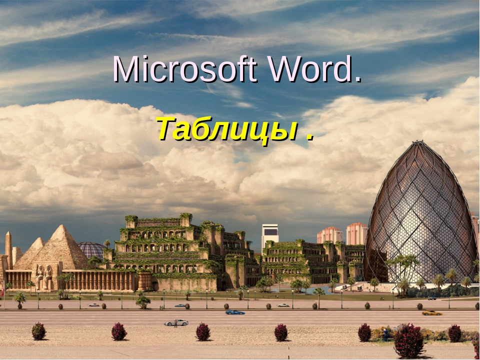 Microsoft Word. Таблицы .