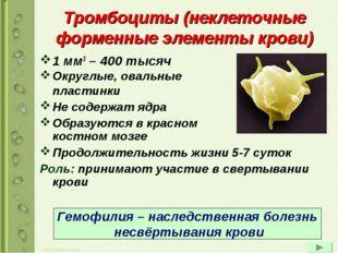 Тромбоциты (неклеточные форменные элементы крови) 1 мм3 – 400 тысяч Округлые,