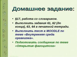 §17, работа со словариком. Выполнить задания 61, 62 (до конца), 63, 64 в печа