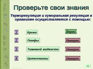 Терморегуляция и гуморальная регуляция в организме осуществляется с помощью: