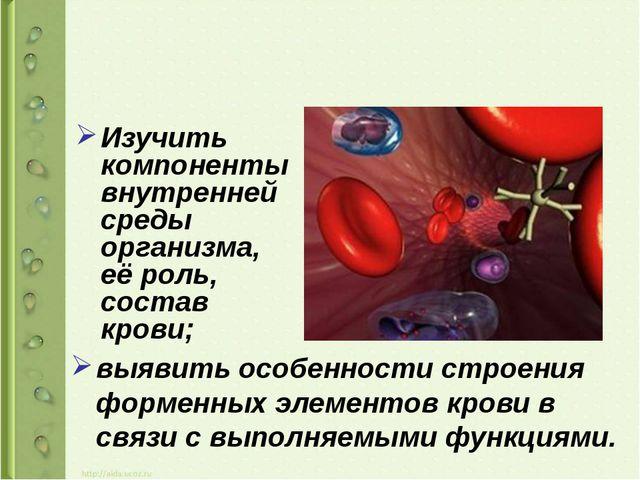 выявить особенности строения форменных элементов крови в связи с выполняемыми...