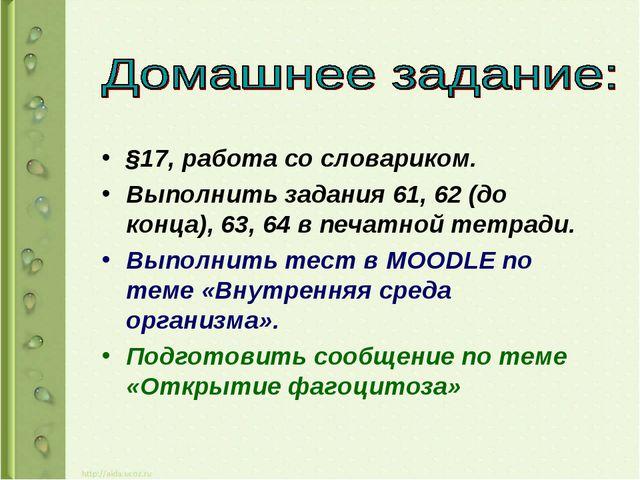 §17, работа со словариком. Выполнить задания 61, 62 (до конца), 63, 64 в печа...