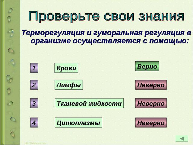 Терморегуляция и гуморальная регуляция в организме осуществляется с помощью:...