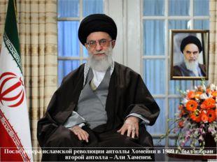 После лидера исламской революции аятоллы Хомейни в 1989 г. был избран второй