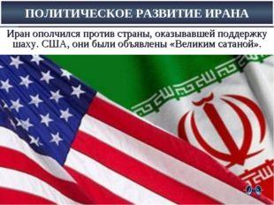 Иран ополчился против страны, оказывавшей поддержку шаху. США, они были объяв