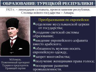 1923 г. – ликвидация султаната, провозглашение республики. Столица нового гос