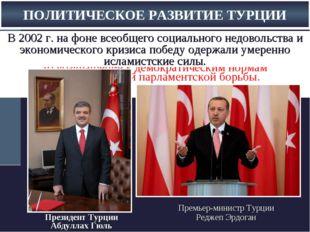 Для Турции характерно противоборство политических сил и рост активности оппоз