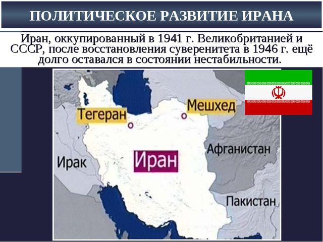Иран, оккупированный в 1941 г. Великобританией и СССР, после восстановления с...