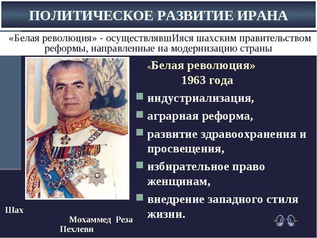 «Белая революция» 1963 года индустриализация, аграрная реформа, развитие здр...