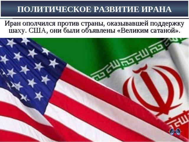Иран ополчился против страны, оказывавшей поддержку шаху. США, они были объяв...