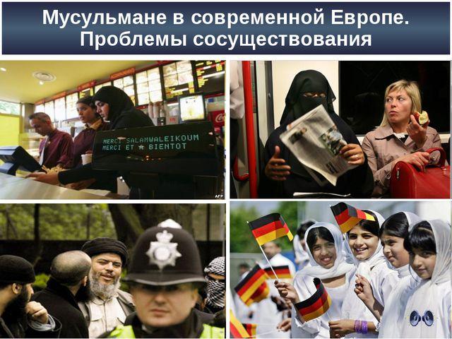 Мусульмане в современной Европе. Проблемы сосуществования