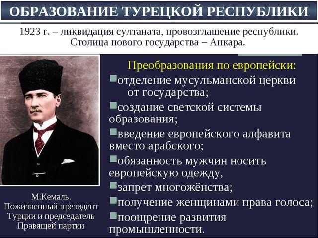 1923 г. – ликвидация султаната, провозглашение республики. Столица нового гос...