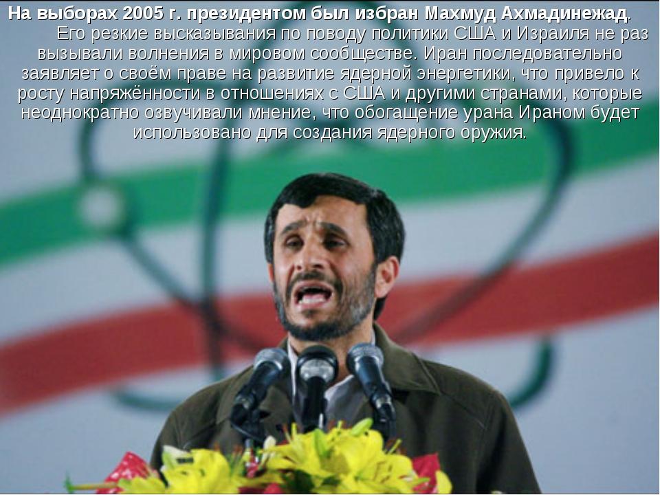На выборах 2005 г. президентом был избран Махмуд Ахмадинежад. Его резкие выск...