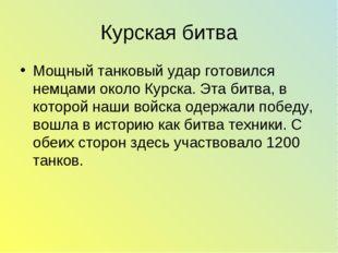 Курская битва Мощный танковый удар готовился немцами около Курска. Эта битва,