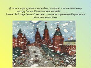 Долгих 4 года длилась эта война, которая стоила советскому народу более 25 ми