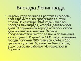 Блокада Ленинграда Первый удар приняла Брестская крепость, враг стремительно