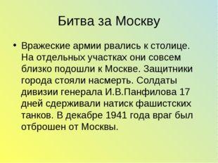 Битва за Москву Вражеские армии рвались к столице. На отдельных участках они