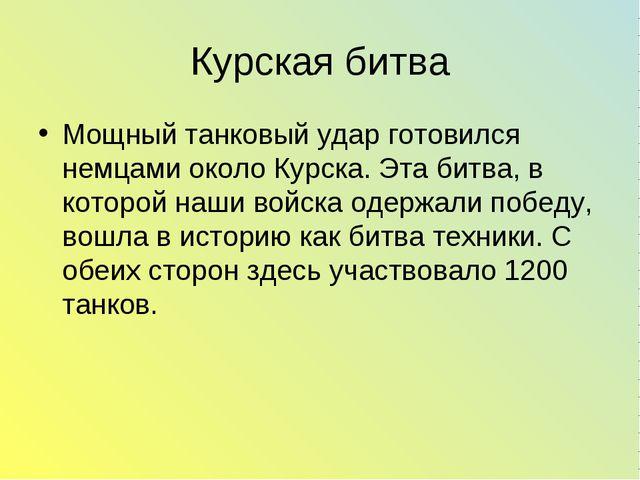Курская битва Мощный танковый удар готовился немцами около Курска. Эта битва,...